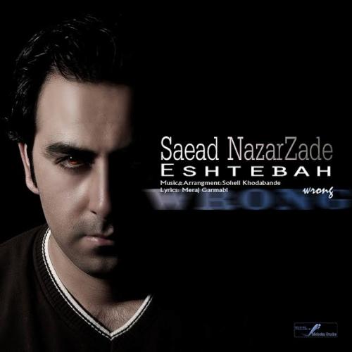 دانلود آهنگ جدید سعید نظرزاده به نام اشتباه