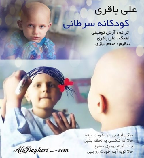 دانلود آهنگ جدید علی باقری به نام کودکان سرطانی