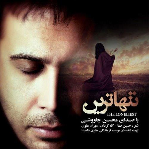 دانلود آهنگ جدید محسن چاووشی به نام تنهاترین