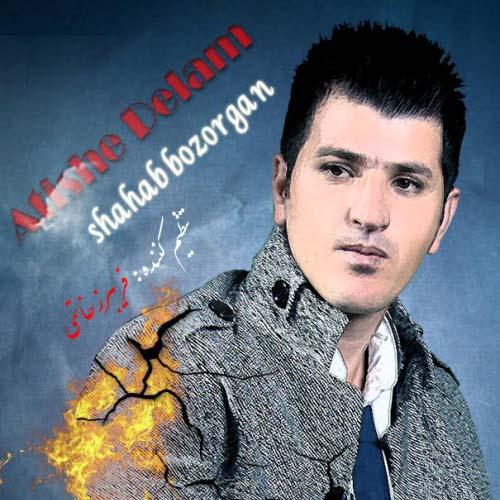 Shahab Bozorgan - Atishe Delam