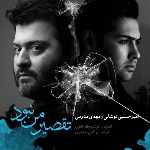Amirhossein Noshali Ft Mehdi Modarres - Taghsire Man Nabood
