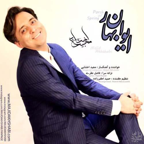 Majid%20Akhshabi%20 %20Eyvane%20Bahar - مجید اخشابی به نام ایوان بهار