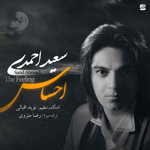 سعید احمدی به نام احساس