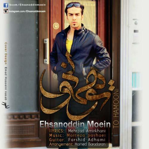Ehsanoddin%20Moein%20 %20To%20Hamooni - دانلود آهنگ جدید احسان الدین معین به نام تو همونی