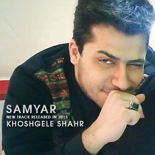 Samyar%20 %20Khoshgele%20ShahR - دانلود آهنگ جدید سامیار به نام خوشگل شهر