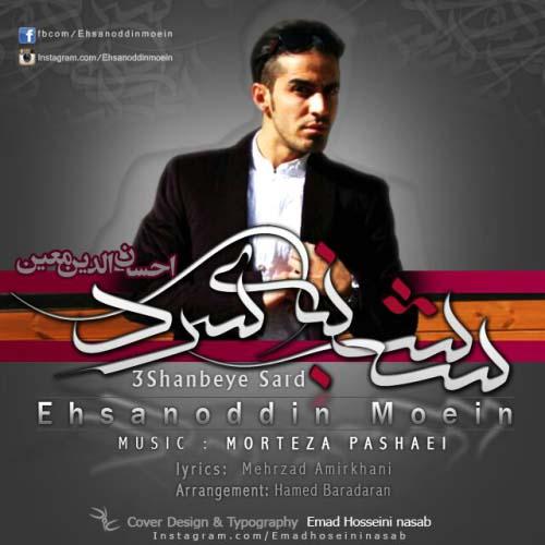 Ehsanoddin Moein - 3shanbaye Sard