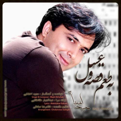 Majid Akhshabi - Be Taame Ghesseh o Asal