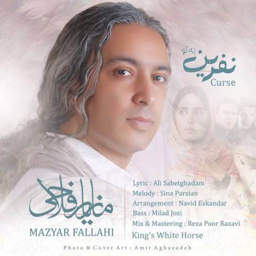 Mazyar Fallahi - Nefrin Be To