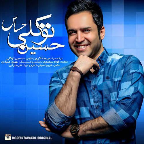 Hossein%20Tavakoli%20 %20Hassas - دانلود آهنگ جدید حسین توکلی به نام حساس