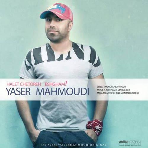 Yaser%20Mahmoudi%20 %20Halet%20Chetoreh%20Eshgham - دانلود آهنگ یاسر محمودی به نام حالت چطوره عشقم