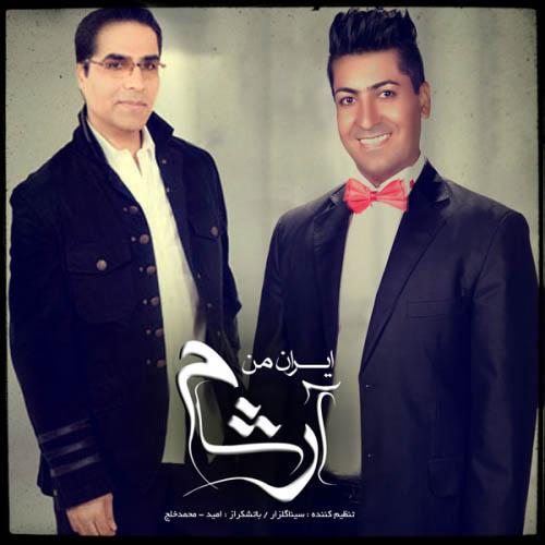 Arsham%20 %20Irane%20Man - دانلود آهنگ جدید آرشام به نام ایران من