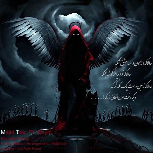 Majid%20Tak%20Ft%20Navid%20 %20Etefaghe%20Bozorg - دانلود آهنگ جدید مجید تک و نوید به نام اتفاق بزرگ