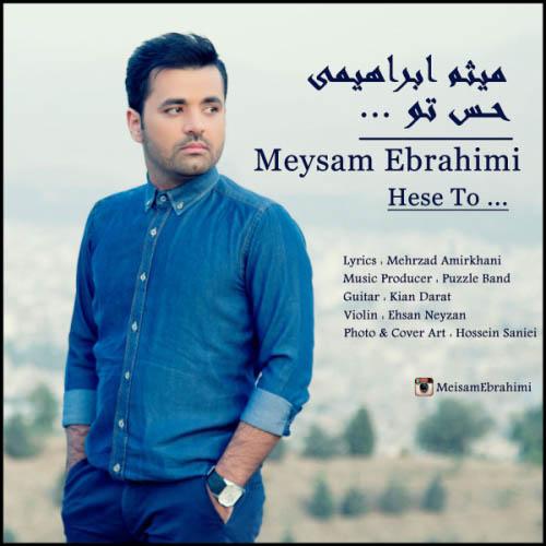 دانلود آهنگ جدید میثم ابراهیمی به نام حس تو