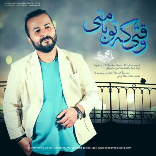 Amin%20Mahmoudi%20 %20Vaghti%20Ke%20To%20Ba%20Mani - دانلود آهنگ جدید امین محمودی به نام وقتی که تو با منی