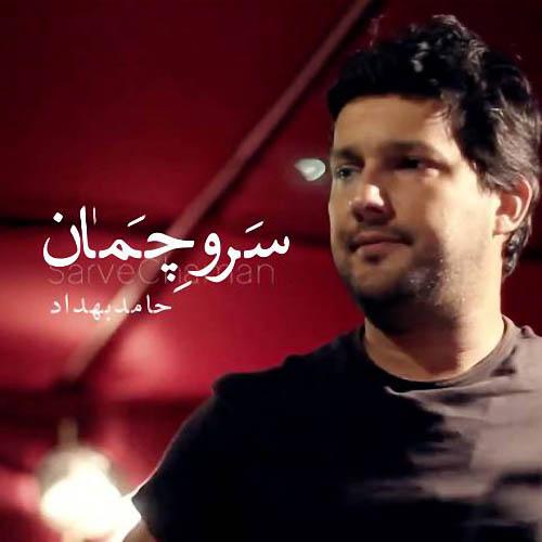 Hamed%20Behdad%20 %20Sarve%20Chaman - دانلود آهنگ جدید حامد بهداد به نام سرو چمان