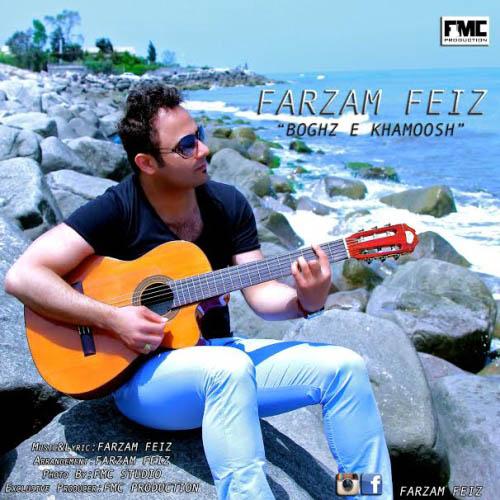 Farzam%20Feiz%20 %20Boghze%20Khamoosh - دانلود آهنگ جدید فرزام فیض به نام بغض خاموش