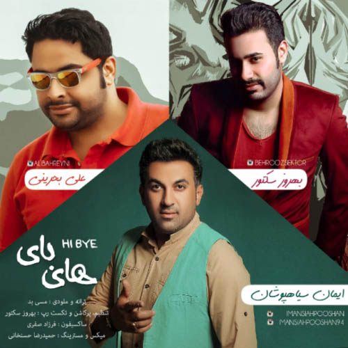 Iman Siahpooshan Ft Behrooz Sektor & Ali Bahreyni - Hi Bye
