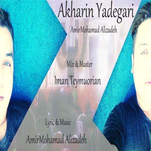 دانلود آهنگ جدید امیرمحمد علیزاده به نام آخرین یادگاری