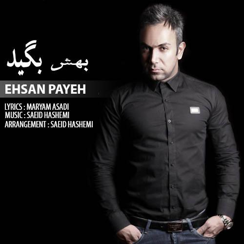 Ehsan%20Payeh%20 %20Behesh%20Begid - دانلود آهنگ جدید احسان پایه به نام بهش بگید