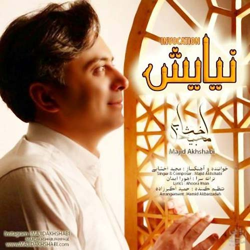 Majid%20Akhshabi%20 %20Niayesh - مجید اخشابی به نام نیایش