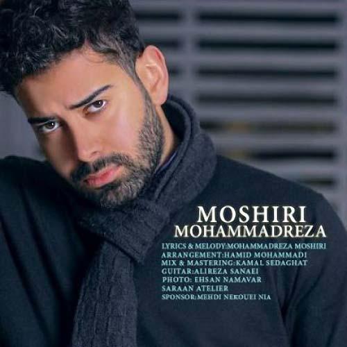 Mohammad%20Reza%20Moshiri%20 %20Mikhamet - محمدرضا مشیری به نام میخوامت