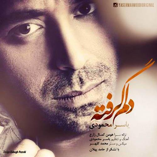 Yaser%20Mahmoudi%20 %20Delam%20Gerefte - یاسر محمودی به نام دلم گرفته