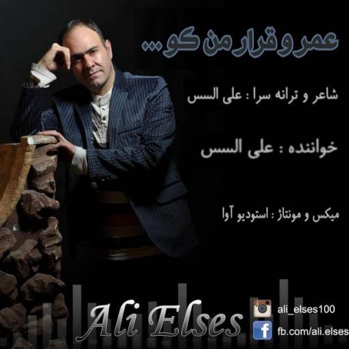Ali Elses - Omr o Gharar e Man Koo