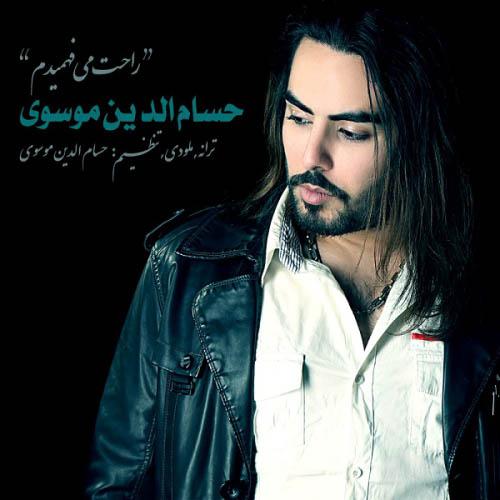 Hesamodin Mousavi - Rahat Mifahmidam