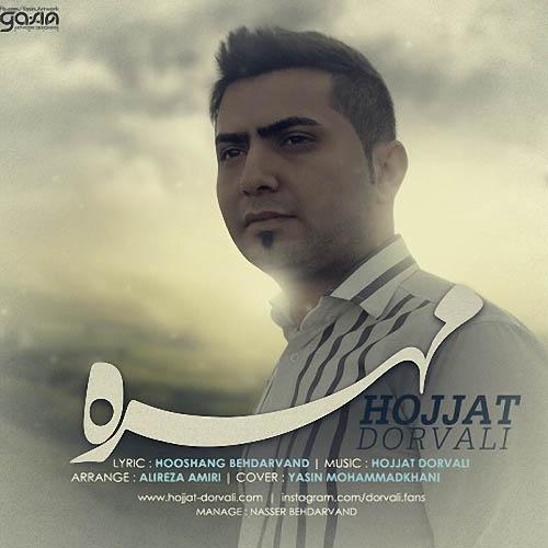 Hojjat Dorvali - Mohre