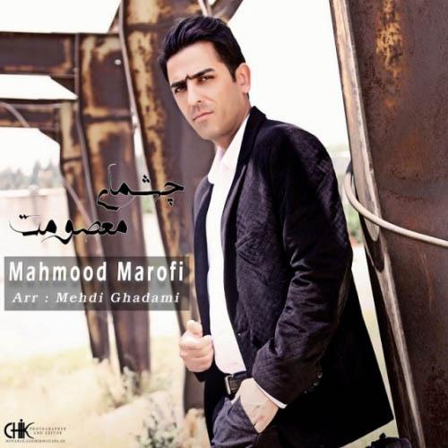 Mahmood%20Marofi%20 %20Cheshmaye%20Masomet - محمود معروفی به نام چشمای معصومت
