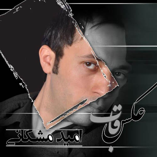 Omid Mashkani - Ghabe Ax