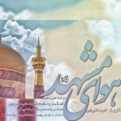 دانلود آهنگ جدید امید شریفی به نام هوای مشهد