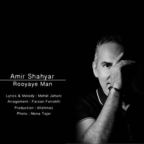 Amir%20Shahyar%20 %20Royaye%20Man - دانلود آهنگ جدید امیر شهیار به نام رویای من