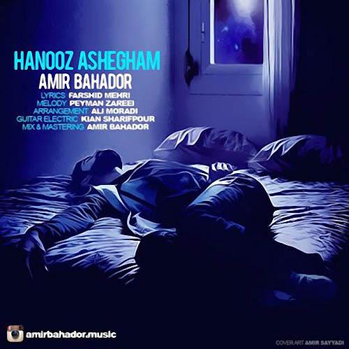 Amirbahador%20 %20Hanuz%20Ashegham - دانلود آهنگ جدید امیر بهادر به نام هنوز عاشقم