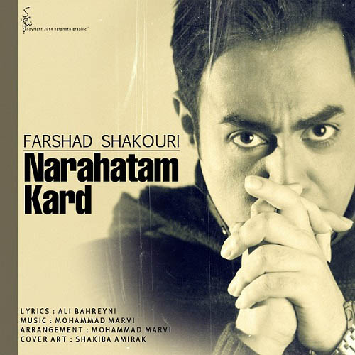 Farshad%20Shakouri%20 %20Narahatam%20Kard - دانلود آهنگ جدید فرشاد شکوری به نام ناراحتم کرد