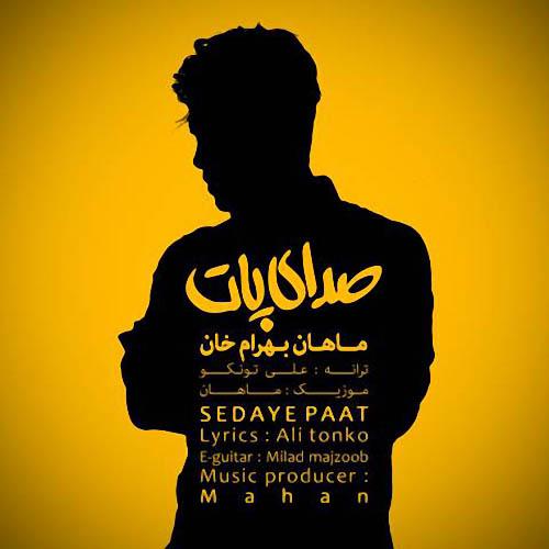 Mahan%20Bahram%20Khan%20 %20Sedaye%20Paat - دانلود آهنگ جدید ماهان بهرام خان به نام صدای پات