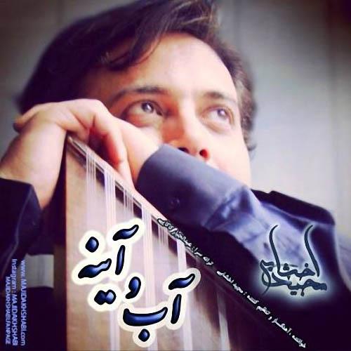 Majid%20Akhshabi%20 %20Abo%20Ayeneh - دانلود آهنگ جدید مجید اخشابی به نام آب و آینه