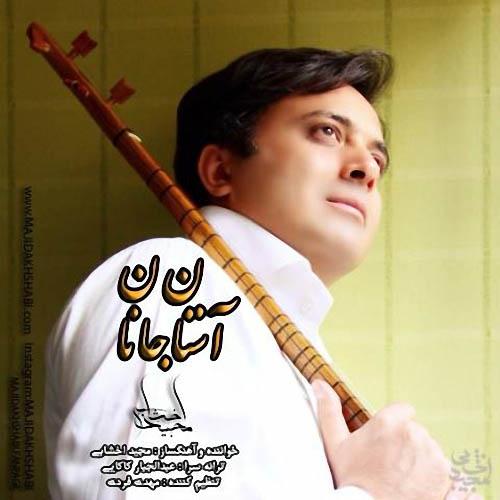 Majid%20Akhshabi%20 %20Astane%20Jaanaan - دانلود آهنگ جدید مجید اخشابی به نام آستان جانان