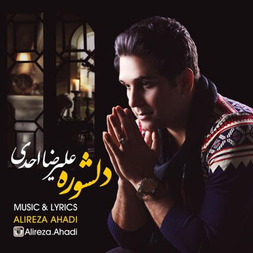 Alireza%20Ahadi%20 %20Delshooreh - دانلود آهنگ جدید علیرضا احدی به نام دلشوره
