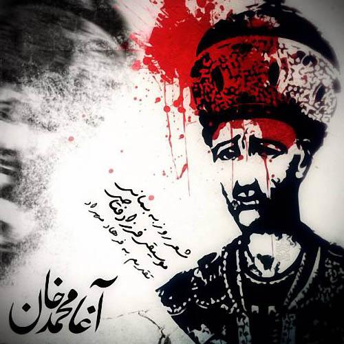 Farzad%20Fattahi%20 %20Agha%20Mohammad%20Khan - دانلود آهنگ جدید فرزاد فتاحی به نام آغا محمد خان