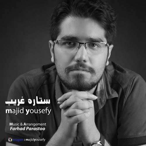 Majid%20Yousefy%20 %20Setare%20Gharib - دانلود آهنگ جدید مجید یوسفی به نام ستاره غریب