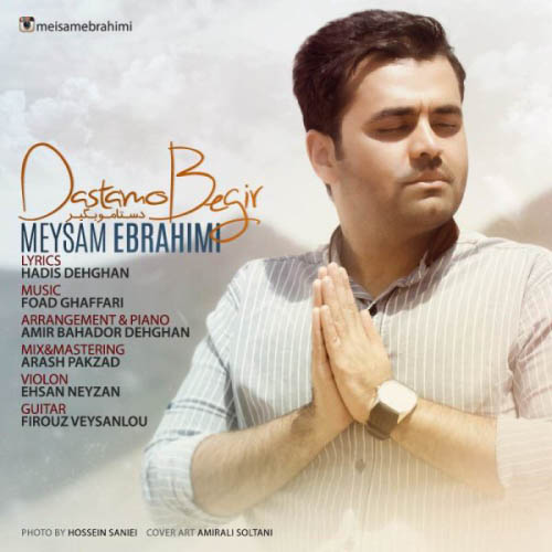 دانلود آهنگ جدید میثم ابراهیمی به نام دستمو بگیر