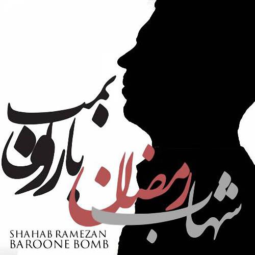 Shahab%20Ramezan%20 %20Baroone%20Bomb - آهنگ شهاب رمضان به نام بارون بمب