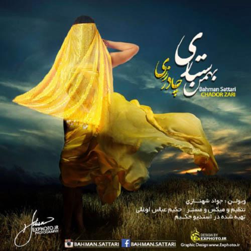 دانلود آهنگ جدید بهمن ستاری به نام چادر زری