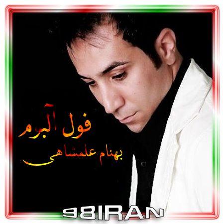 دانلود فول آلبوم بهنام علمشاهی