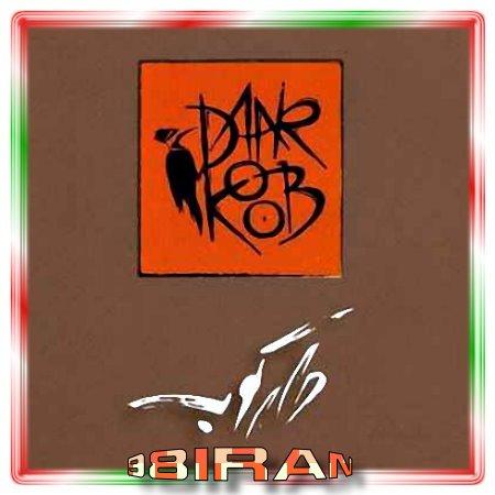 دانلود فول آلبوم گروه دارکوب