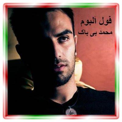 فول آلبوم محمد بیباک