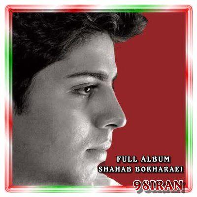 فول آلبوم شهاب بخارایی
