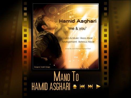 دانلود موزیک ویدئو جدید حمید اصغری به نام من و تو