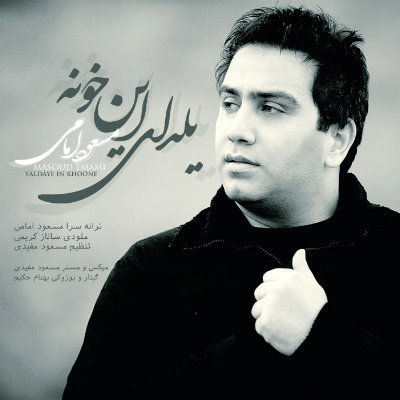 Masoud%20Emami%20 %20Yaldaye%20In%20Khoone - Masoud Emami - Yaldaye In Khoone